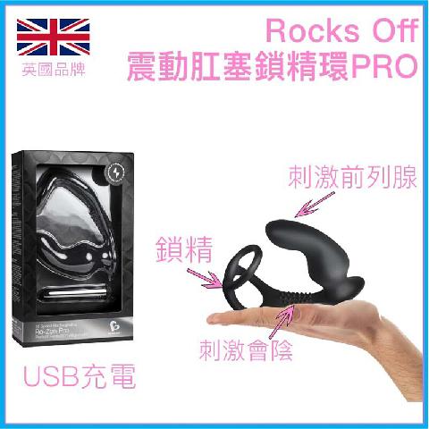 RocksOff震動肛塞鎖精環PRO