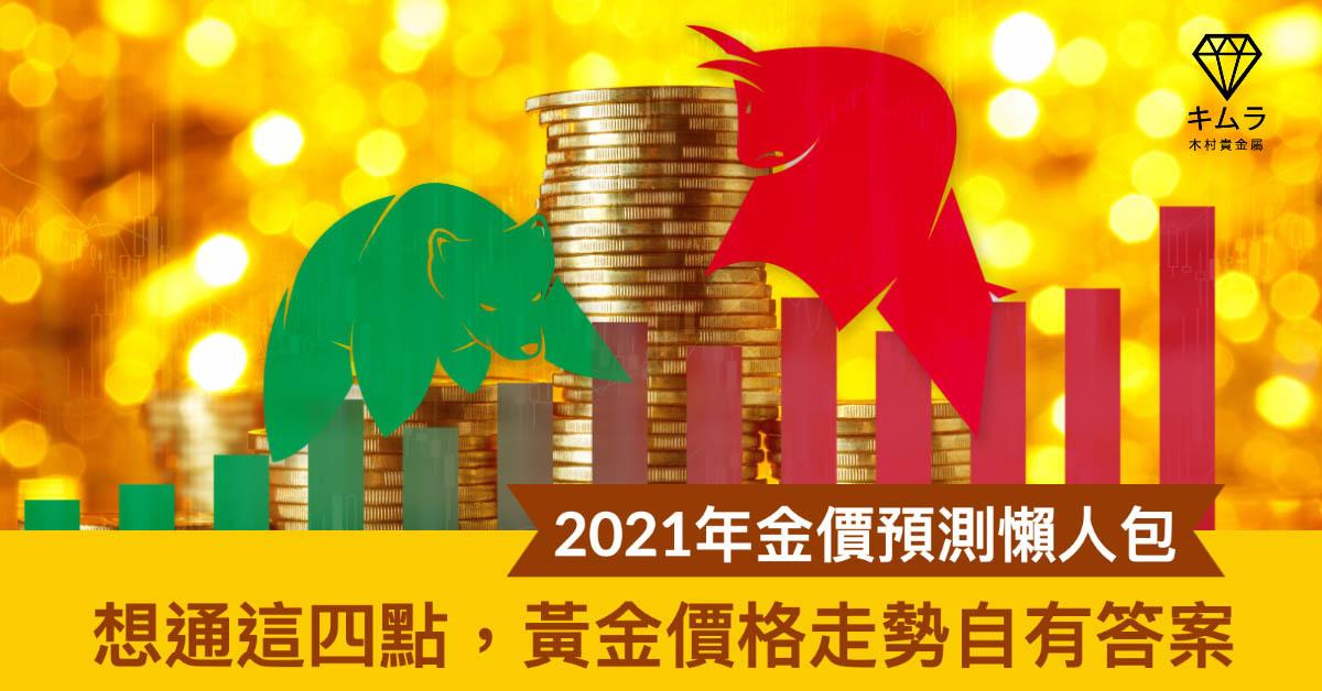 2021年黃金是金牛還黑熊?木村貴金屬教你看懂金價走勢。
