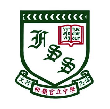 Fanling Government Secondary School 粉嶺官立中學