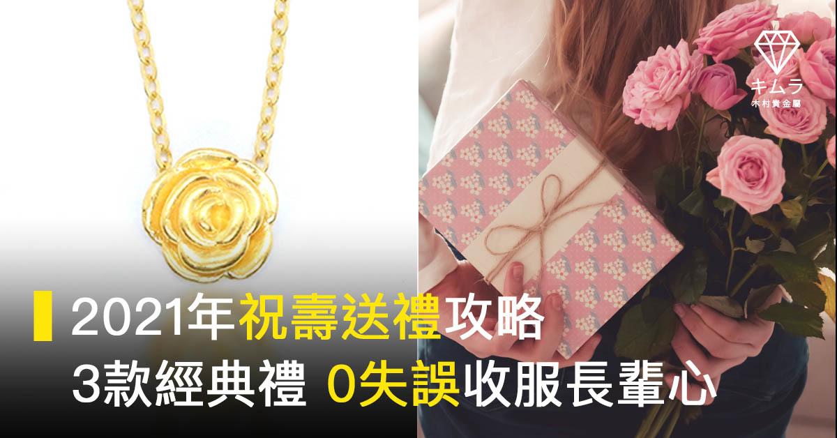 六十歲起做壽是台灣民間傳統,致贈有意義的禮物給長輩,更表心意。
