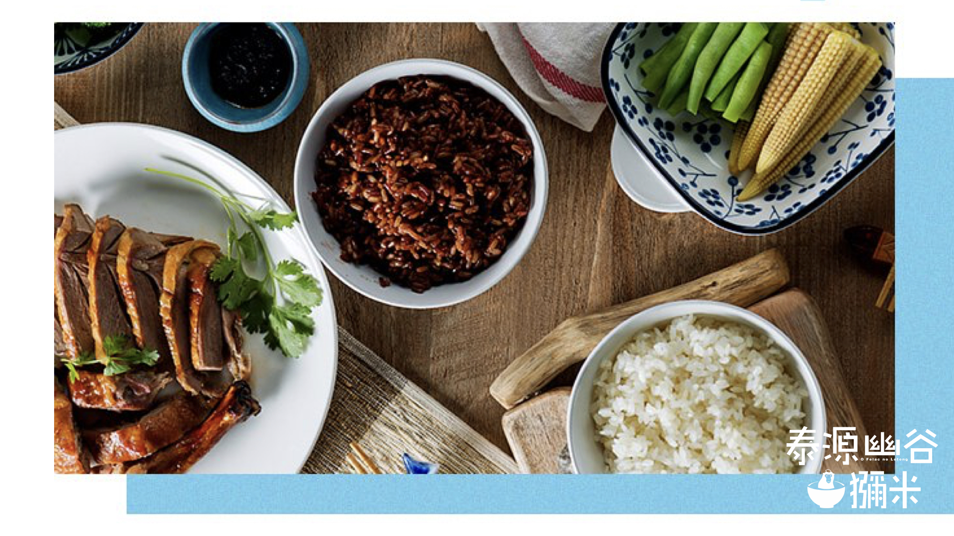 獼米LOGO與一桌美味的菜,包含使用獼米的米所做成的米飯