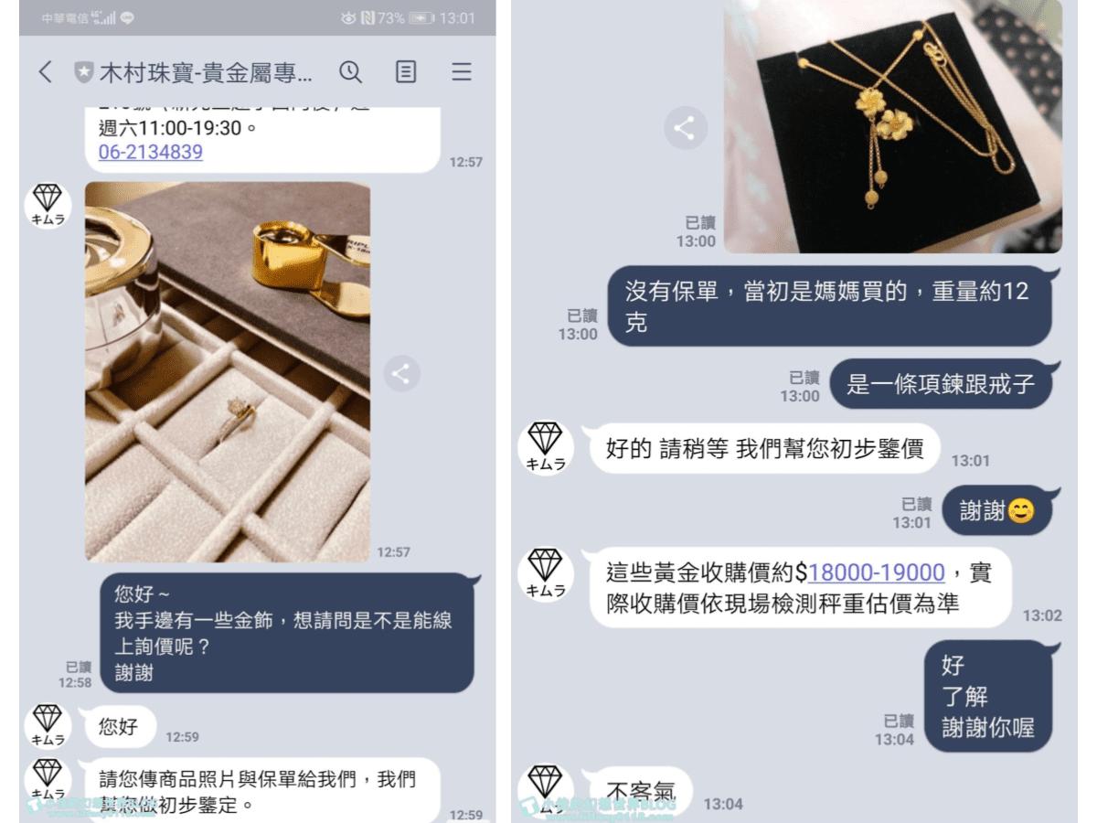 木村貴金屬業界首創LINE傳照片,免費鑑定。注意:黃金為浮動價格,每日價格請查詢即時金價。