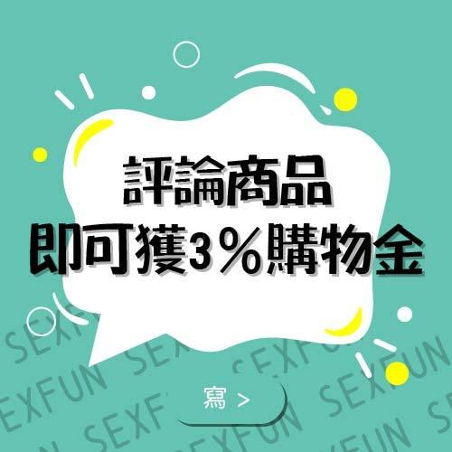 評論商品可獲3%購物金