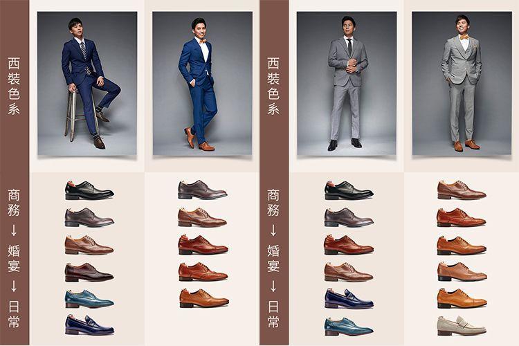 藍色、灰色西裝皮鞋穿搭商務到日常的配色表