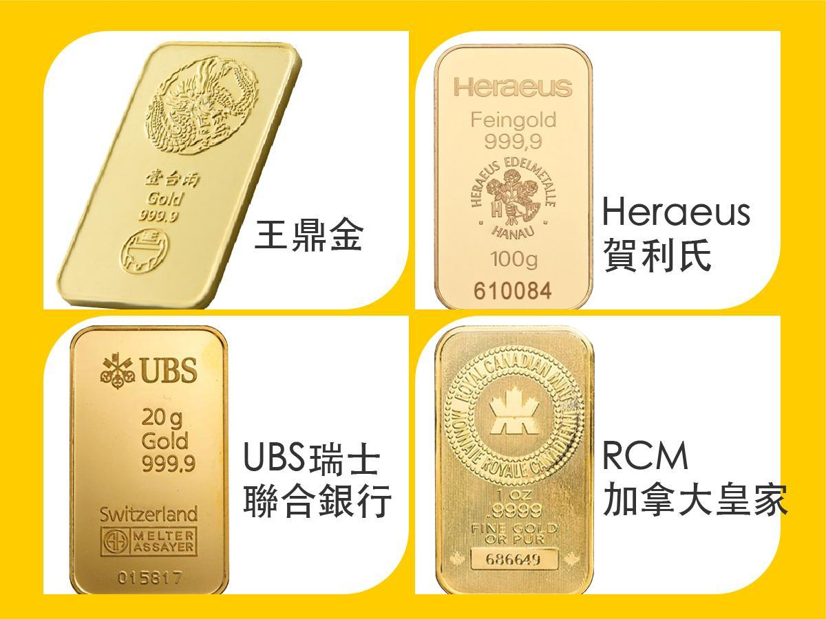 台灣收藏家偏好的黃金條塊品牌