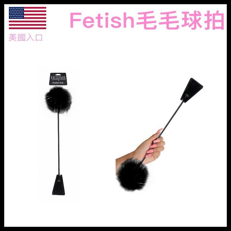 Fetish毛毛球拍