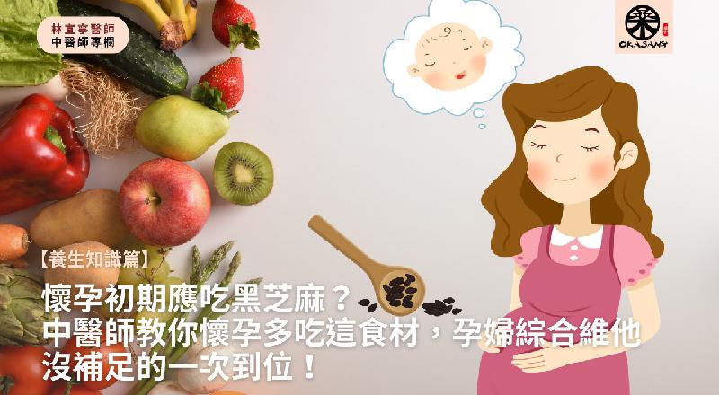 【養生知識】懷孕初期應吃黑芝麻?中醫師教你懷孕多吃這食材,孕婦綜合維他命沒補足的一次到位!