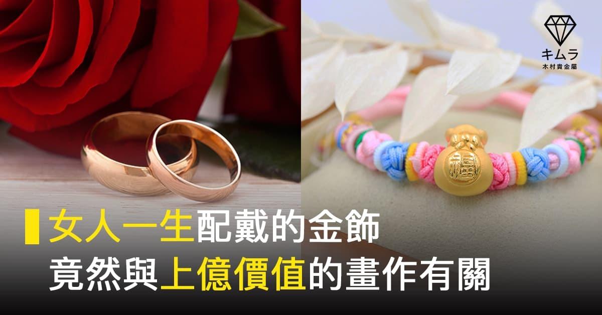 黃金畫作與黃金飾品的連結,用來象徵女人的一生。