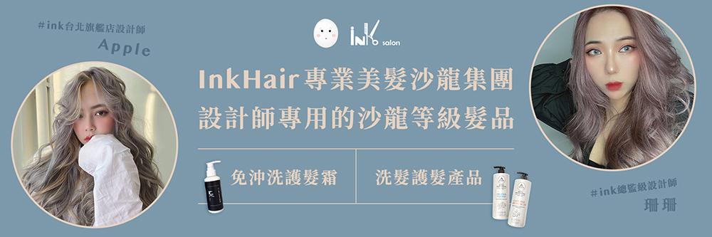 Ink Hair專業美髮沙龍集團設計師專用的沙龍等級髮品,免沖洗護髮霜,洗髮精護髮素產品