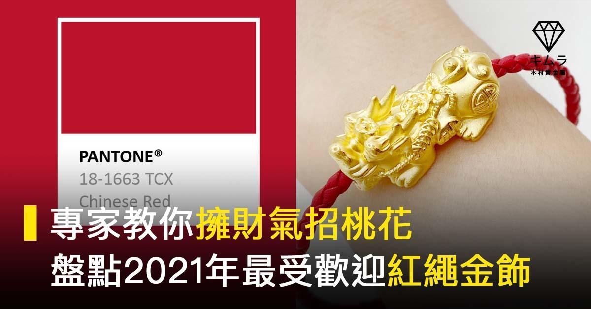 盤點2021年最受歡迎紅繩金飾,專家教你綁住整年好運勢