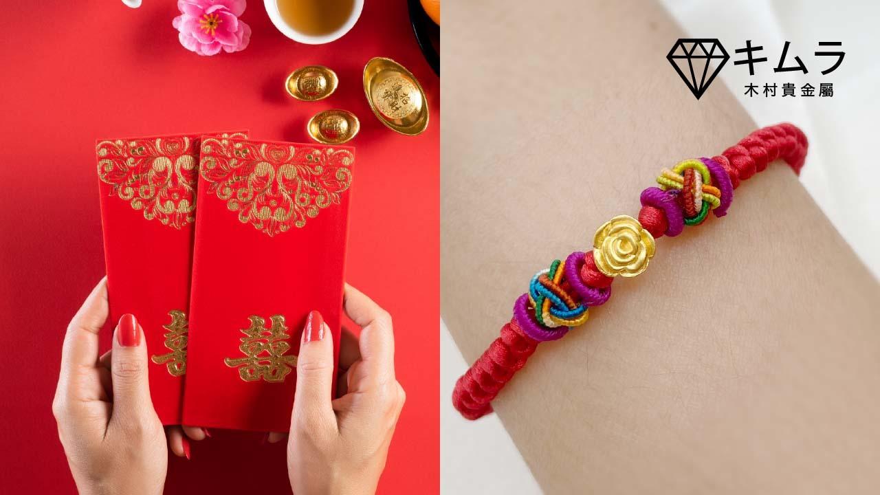 華人在重大節慶喜歡使用大紅色,有熱鬧、吉利、祝賀之意;在手腕繫上紅線繩,具有招財、招桃花等不同意涵