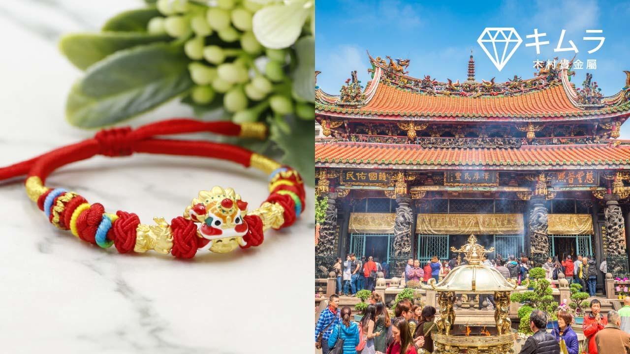 台灣許多寺廟有求紅線繩服務,主用來招桃花。如果購買現成的紅繩金飾品,也可以去寺廟過香爐,民間習俗認為可聚神力,以彌月金飾來說,過爐可以保佑孩子平安健康