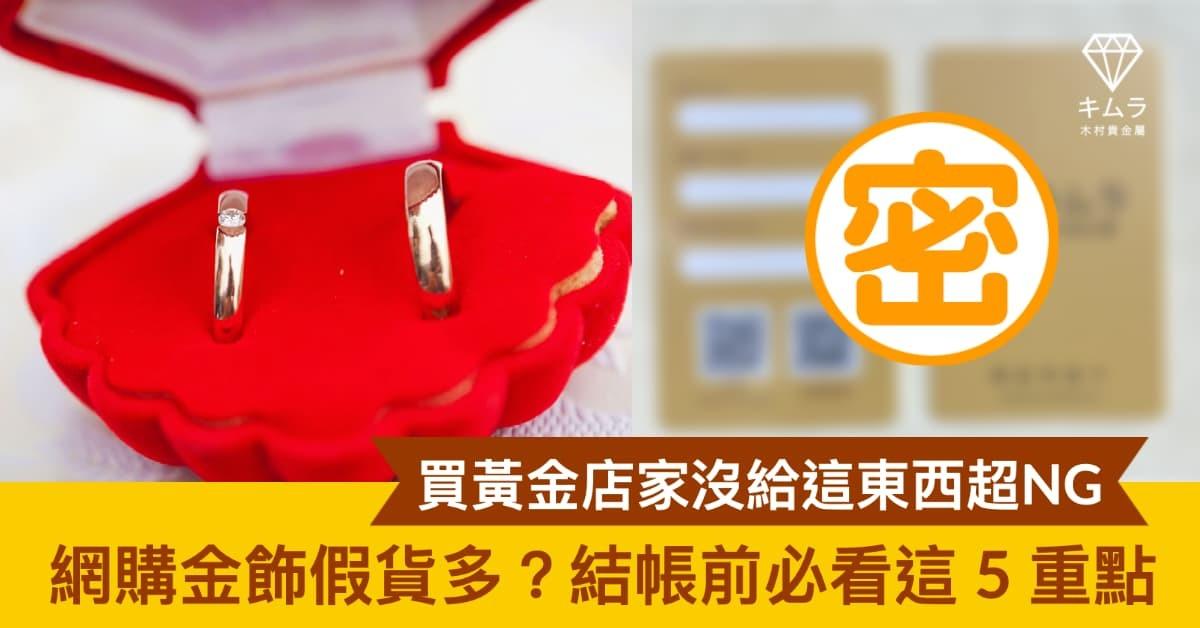 疫情改變人的消費習慣,就連黃金相關產品都能網購宅配到家,但買金飾要注意是否有附這東西。