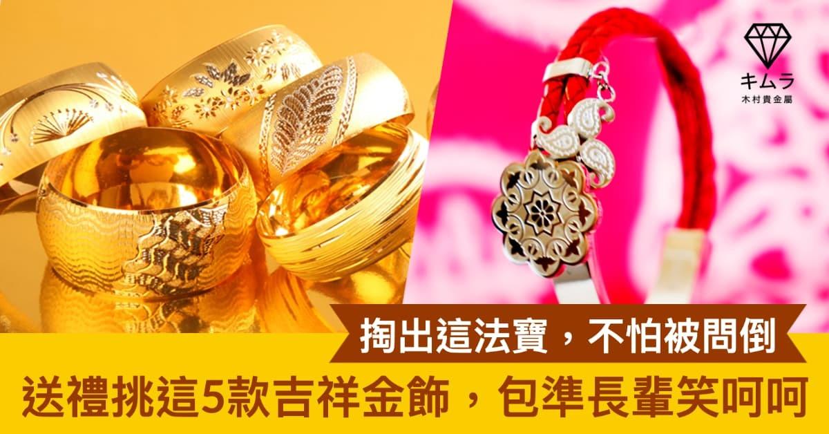 黃金飾品大器且具紀念價值,其中 5 款造型更是送長輩禮物的熱門選項。
