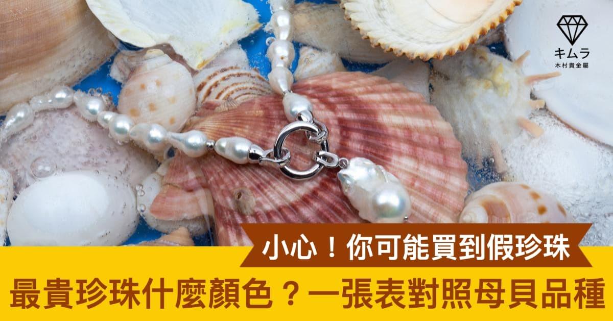珍珠項鍊深受許多女性喜愛,不過要留意市面上的珍珠可能摻雜假貨。