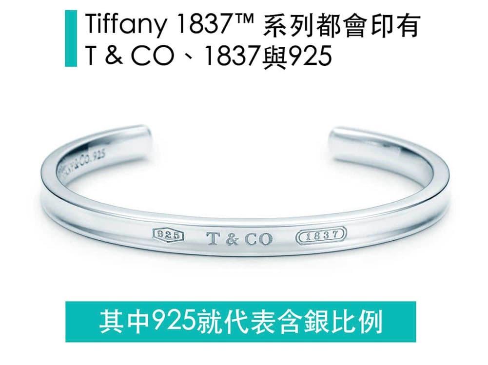 """Tiffany早在1851年將925作為旗下銀製品的規範,於19世紀後期更成為美國對於""""純銀""""製品標準。"""