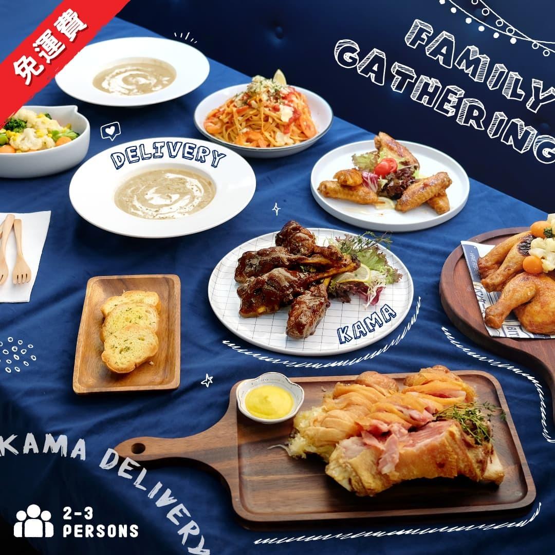 Kama Delivery全新推出的免運費抗疫到會套餐|美食到會外賣服務