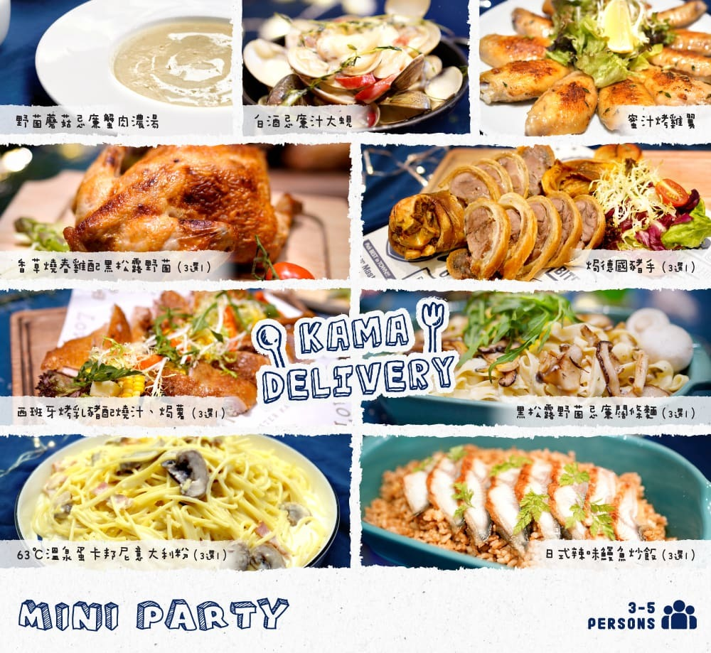 Mini Party Set 到會套餐食物份量適合3-5人小型到會派對享用 美食到會外賣推介 Kama Delivery Catering Service