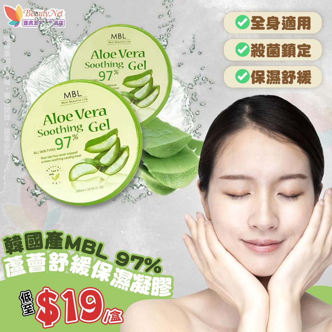 MBL 97%蘆薈舒緩保濕凝膠 (300ml)