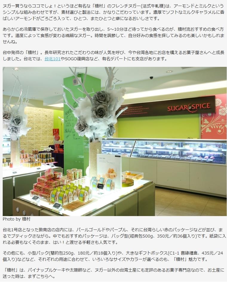 台湾旅行の人気お土産_台湾で必ず買う_ヌガー_台湾のお菓子