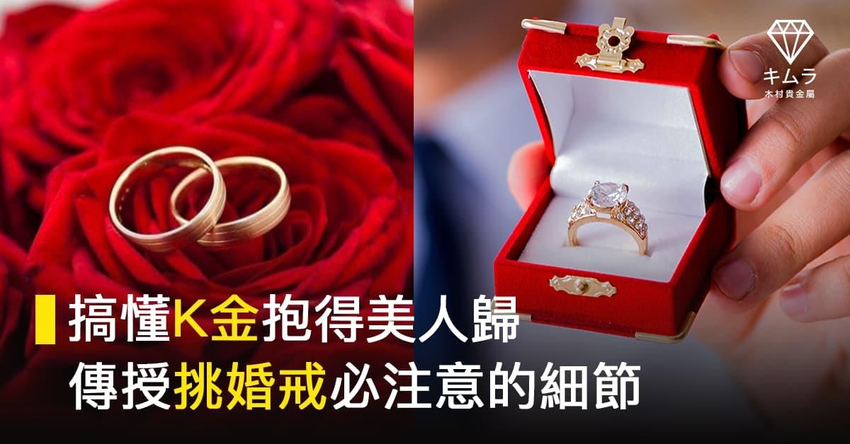 珠寶達人傳授挑婚戒必注意的細節,搞懂K金買到高CP值婚戒。