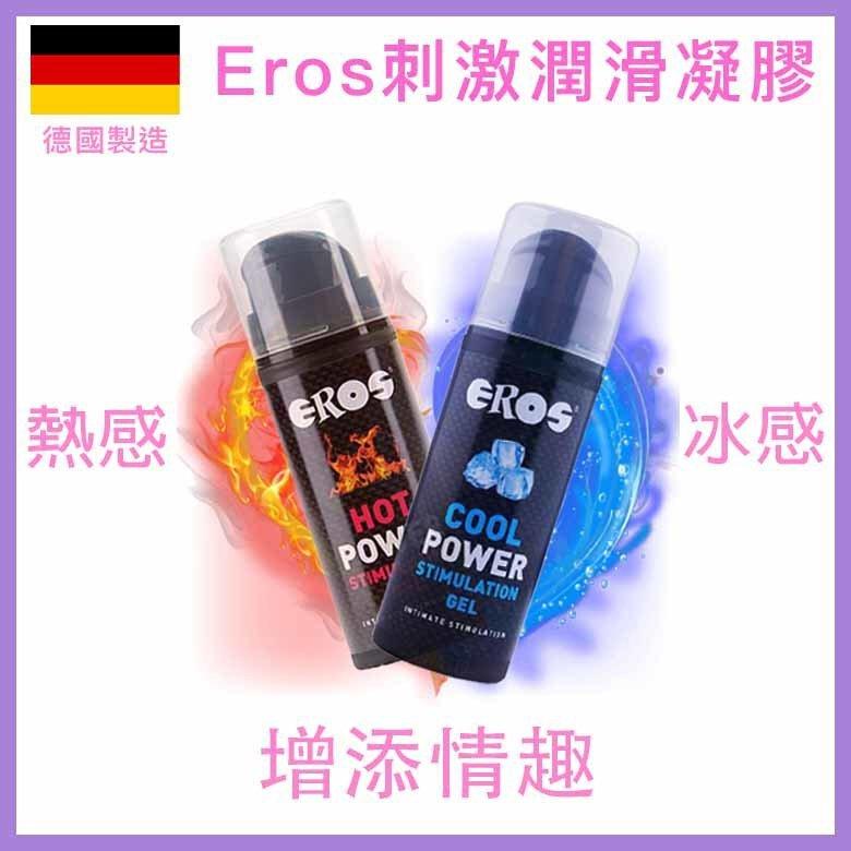 Eros刺激潤滑凝膠