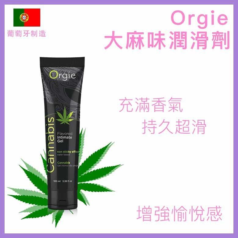 Orgie大麻味潤滑劑