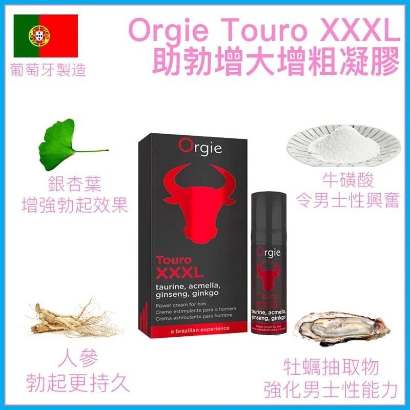 Orgie_Touro_XXXL助勃增大增粗凝膠