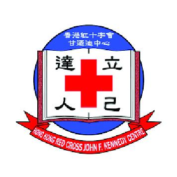 Hong Kong Red Cross John F. Kennedy Centre 香港紅十字會甘迺迪中心