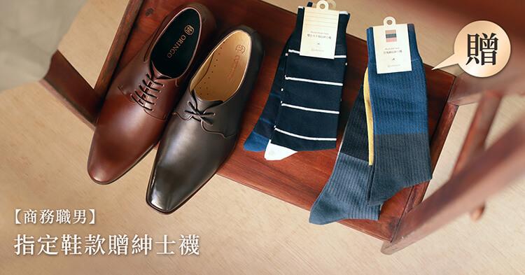 商務男紳士皮鞋德比鞋與紳士襪