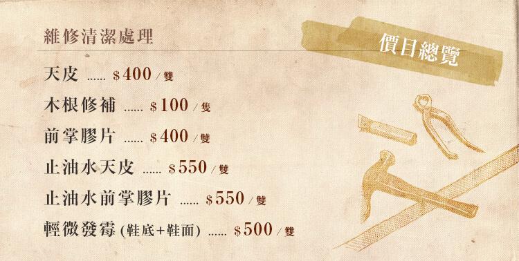 林果維修保養價目表