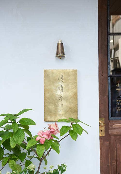 門口的黃銅招牌