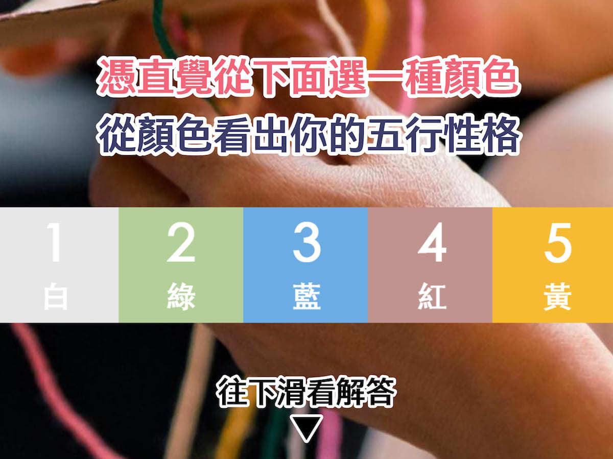 理測驗:憑直覺選一個顏色,測出你的五行性格。