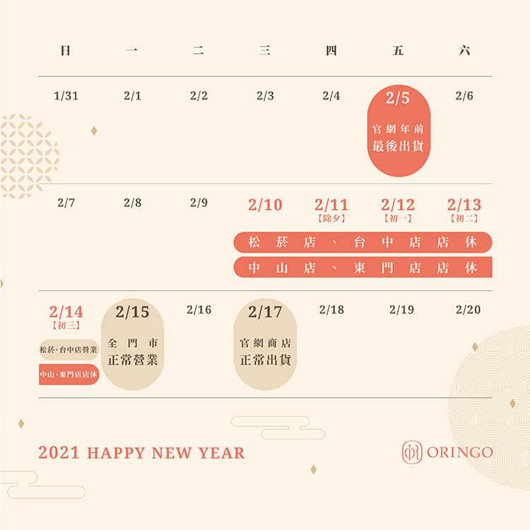 林果新年營業時間