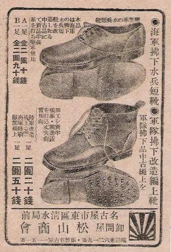 日治時期日本軍靴海報