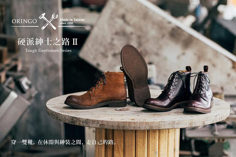 林果良品工作靴形象照