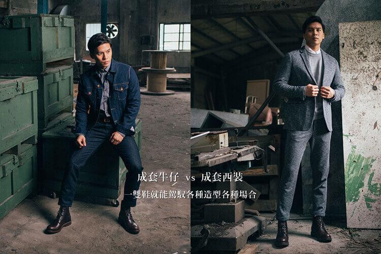 工裝與紳裝的穿搭呈現