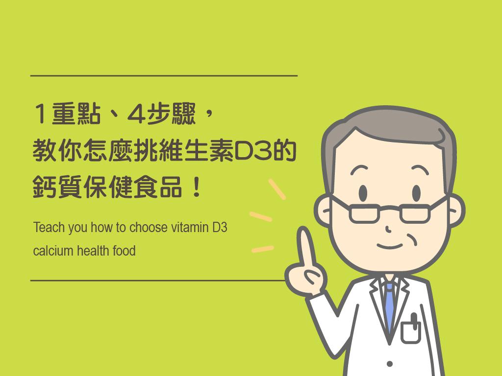 只要掌握,1重點、4步驟,教你怎麼挑維生素D3的鈣質保健食品!