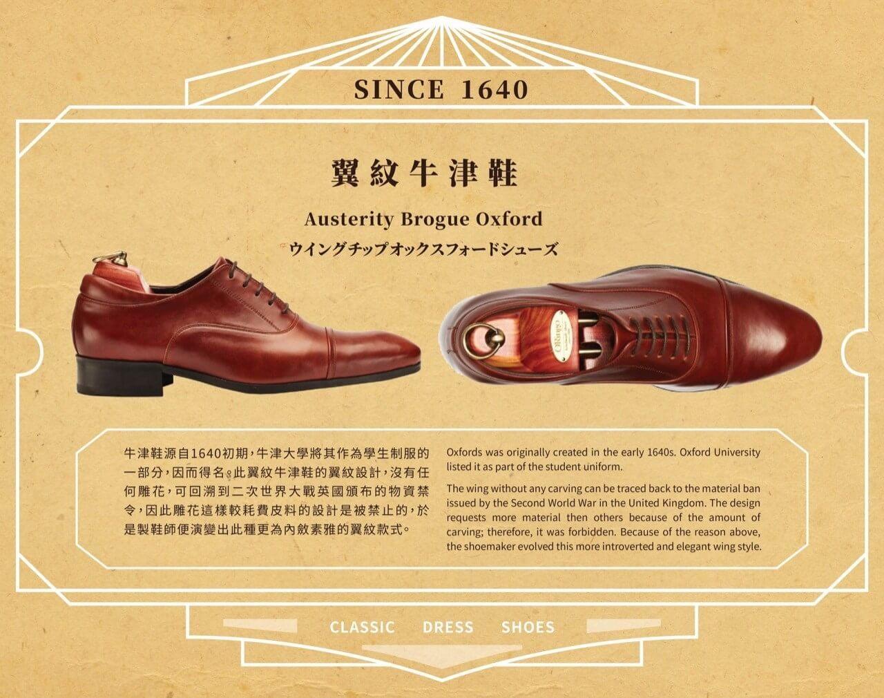 基本牛津鞋