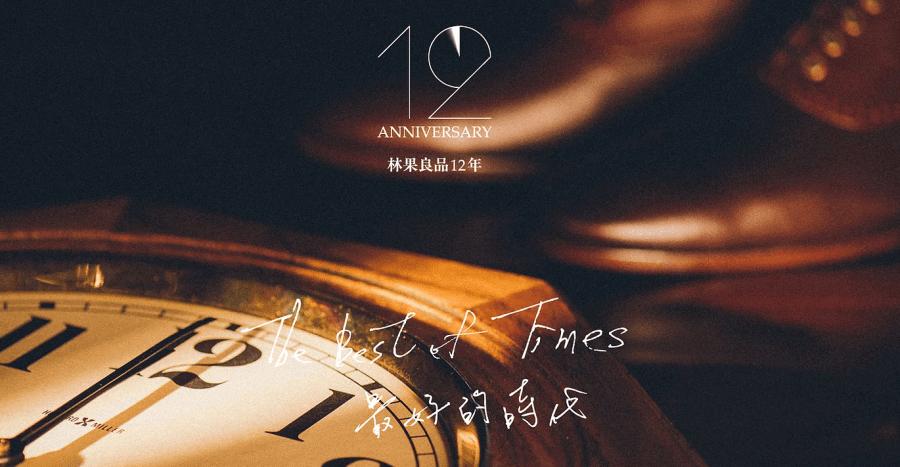 林果12周年海報