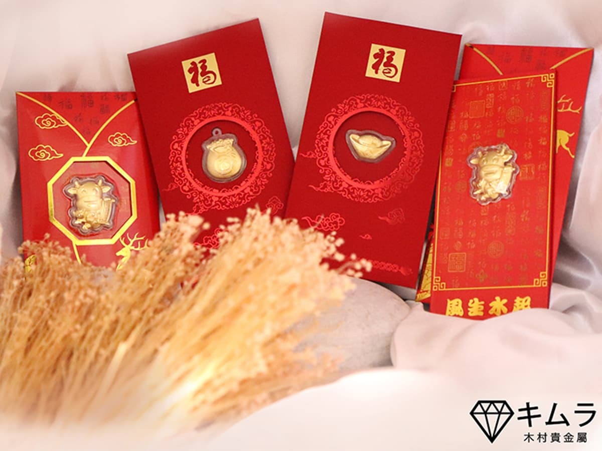 金飾招財紅包袋用來祝賀,除了有設計感,更具保值意義。