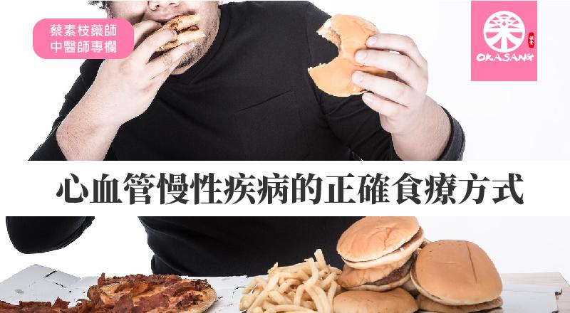 【養生知識】心血管慢性疾病的正確食療方式