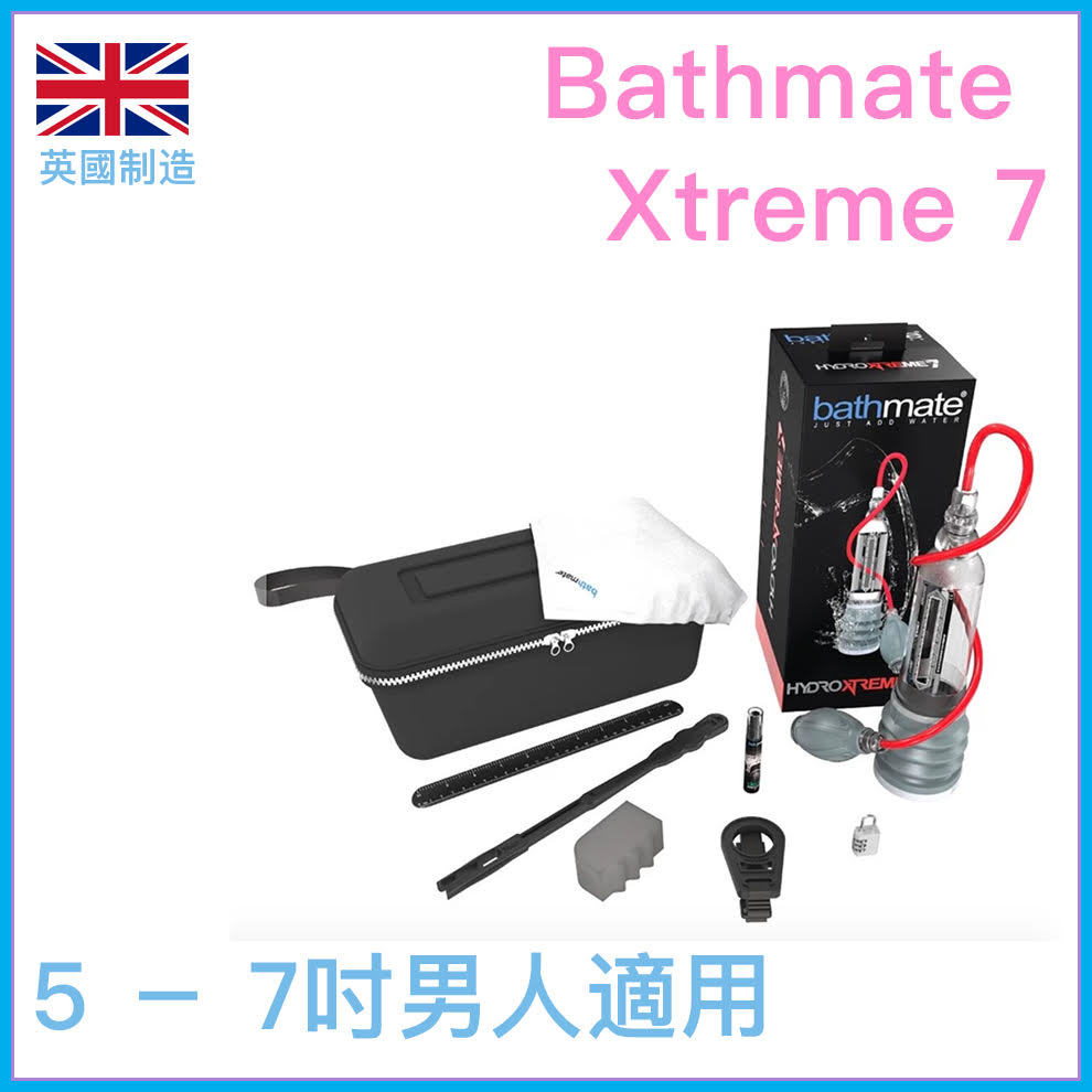 BathmateHydroXtreme7