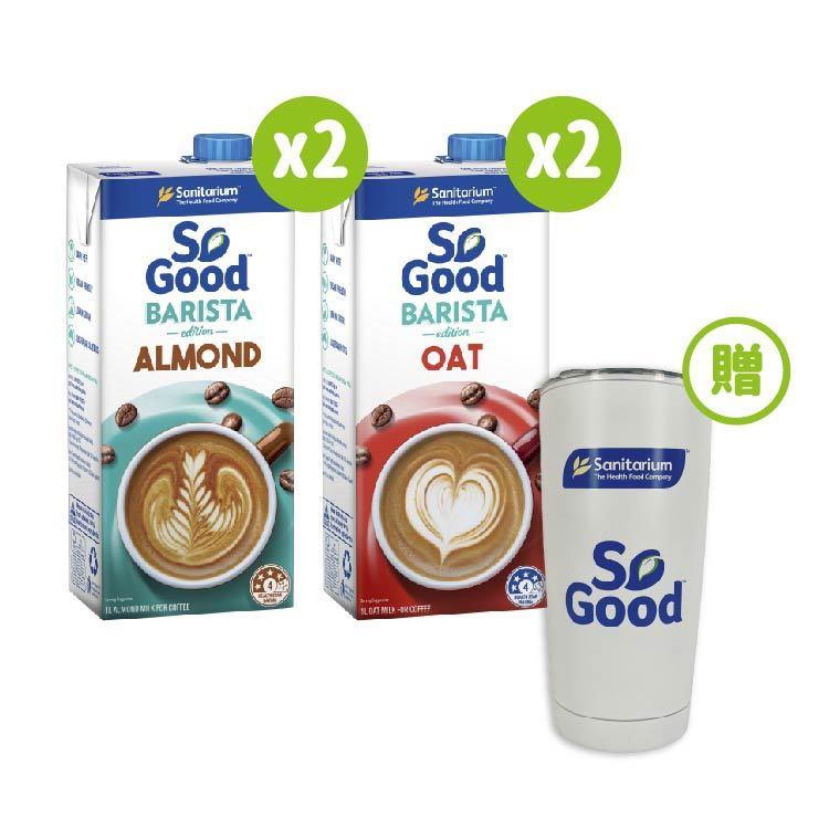 澳洲SO GOOD BARISTA 杏仁奶x2+澳洲SO GOOD BARISTA 燕麥奶x2★濃郁系列一次擁有