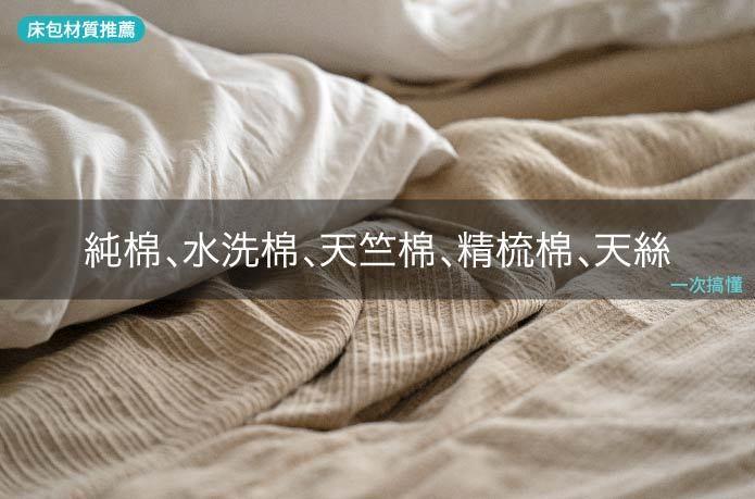 床包材質推薦|純棉、水洗棉、天竺棉、精梳棉、天絲一次搞懂