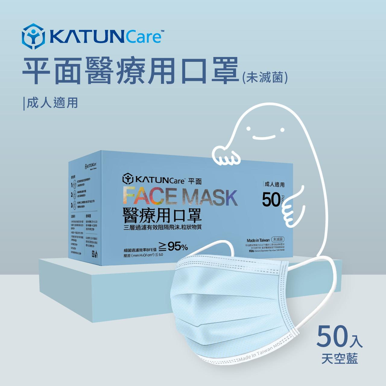 【KatunCare】平面醫療用口罩-成人款 藍色(50入/盒)