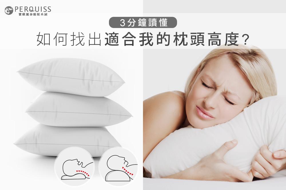 """""""[3分鐘讀懂]如何找出適合我的枕頭高度?""""/"""