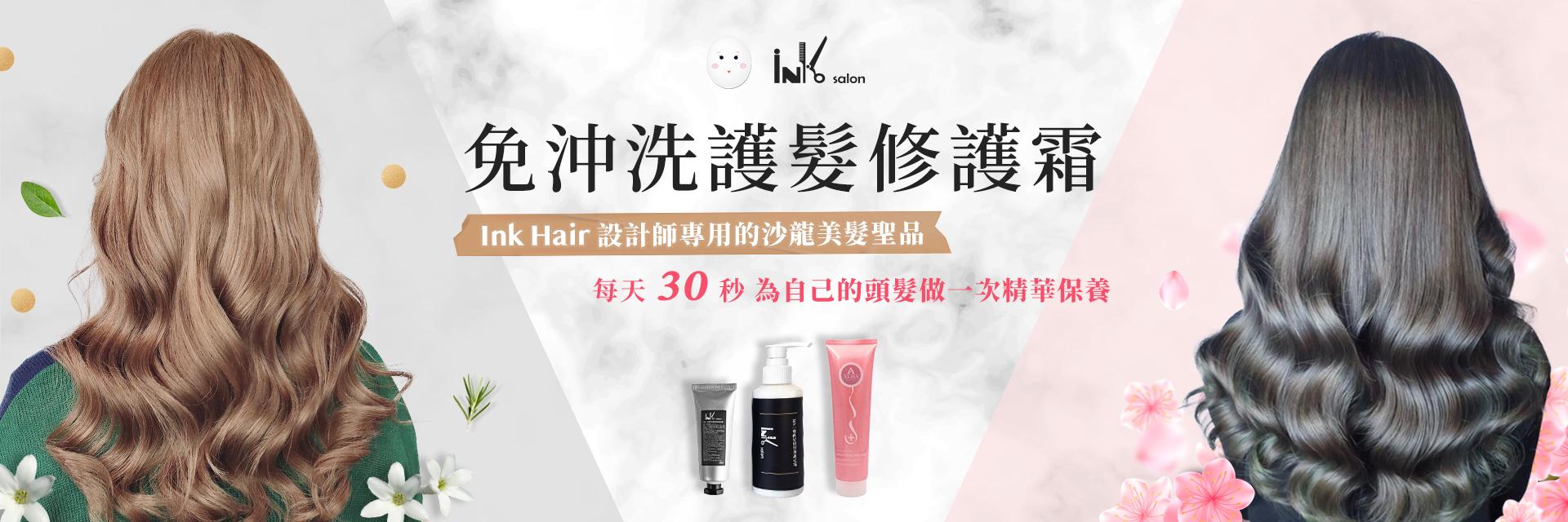 Ink Hair沙龍等級免沖洗護髮介紹