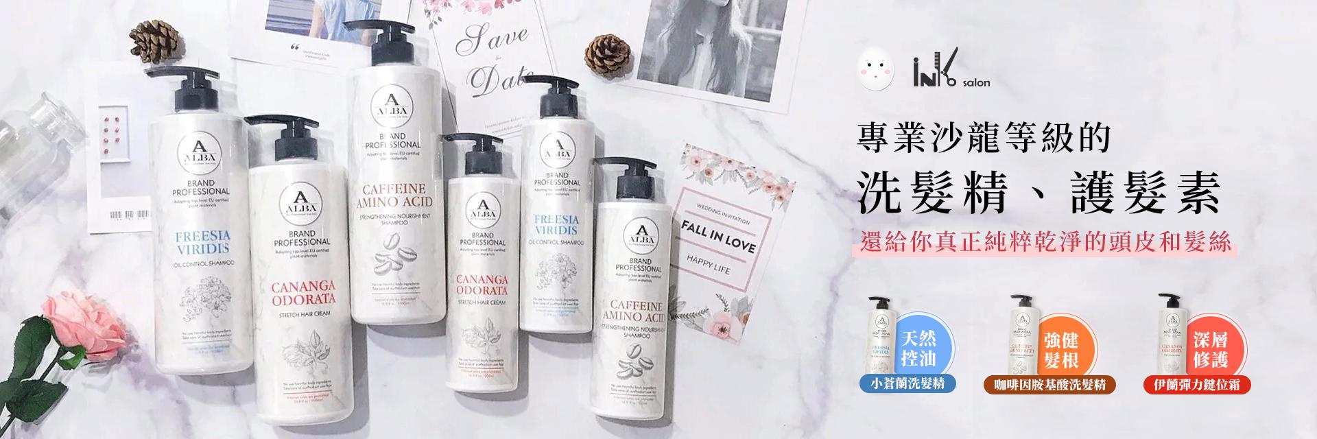 Ink Hair沙龍等級洗髮護髮產品介紹