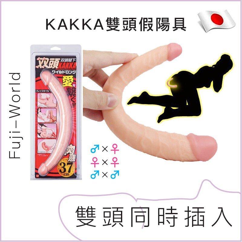 KAKKA雙頭假陽具